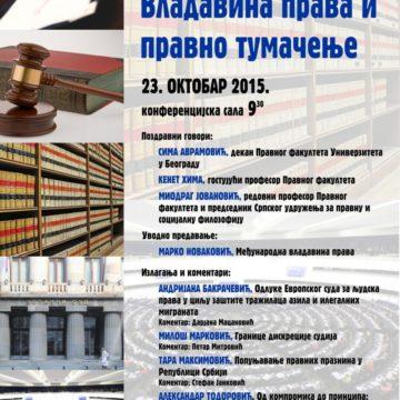 "Druga studentska konferencija iz teorije i filozofije prava ""Vladavina prava i pravno tumačenje"""